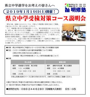 県立中学対策コース説明会案内.jpg