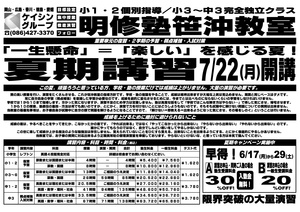 2019-6_sasaoki_ad2_1.jpg