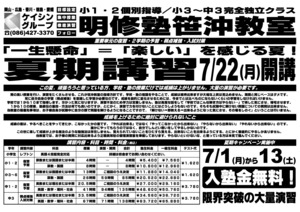 7-1sasaoki_1.jpg