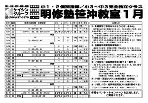 sasaoki_2020jan.jpg
