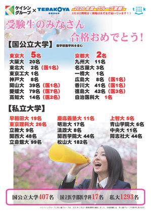 group_jisseki3-20-2.jpg