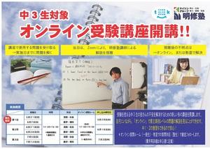 中3オンライン講座.jpg