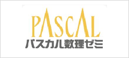 パスカル数理ゼミ