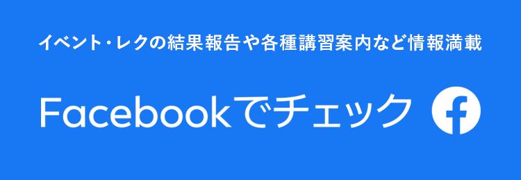 明修塾のFacebook