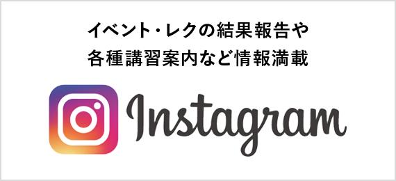 明修塾のInstagram