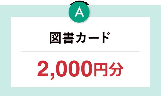 図書カード2,000円分
