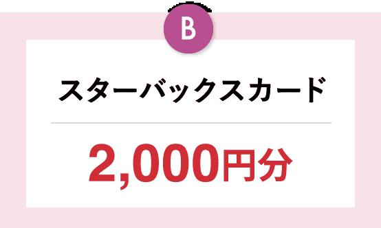 スターバックスカード2,000円分